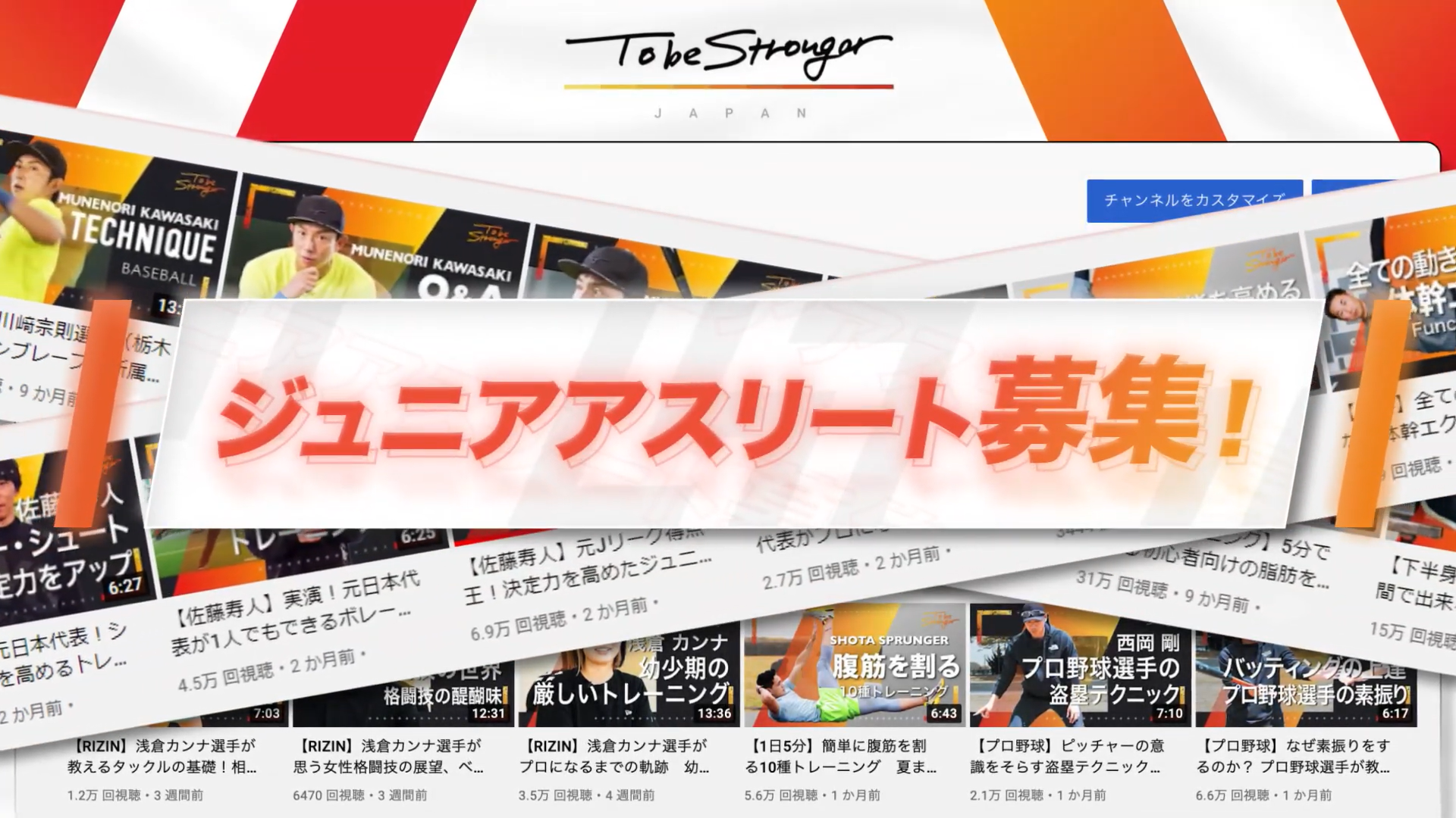 【To be Stronger】ジュニアアスリート出演募集